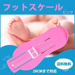 フットスケール ピンク 足サイズ クツサイズ フットメジャー 子供靴