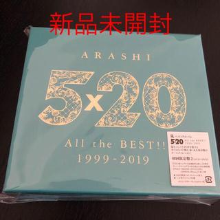 嵐 - 嵐 ベストアルバム 5×20 All the BEST!! 1999-2019