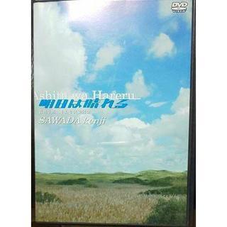 【DVD】明日は晴れる