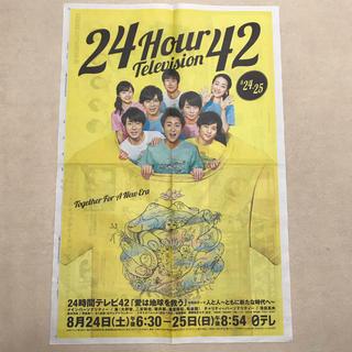 嵐 - 読売新聞 夕刊 8/23 嵐 24時間テレビ 広告