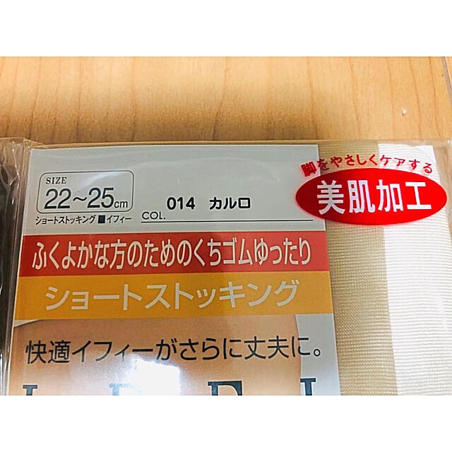 GUNZE(グンゼ)のIFFI ふくよかな方のためのくちゴムゆったりショートストッキング4枚セット レディースのレッグウェア(タイツ/ストッキング)の商品写真