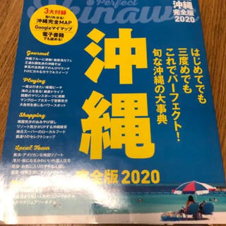 沖縄 ガイドブック 2020