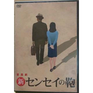 【DVD】音楽劇「新・センセイの鞄」