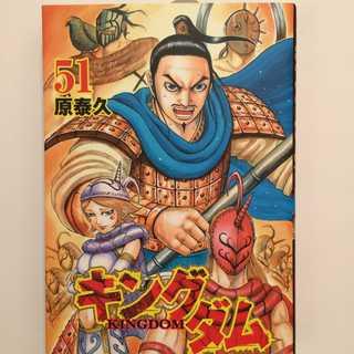 キングダム(1〜51巻)セット