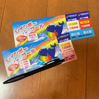 昭和記念公園 レインボープール 入場券