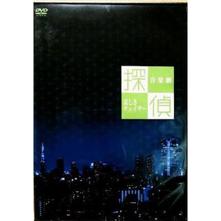 【DVD】音楽劇「探偵 哀しきチェイサー」