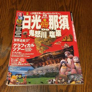 るるぶ 日光 那須 鬼怒川 塩原 2009