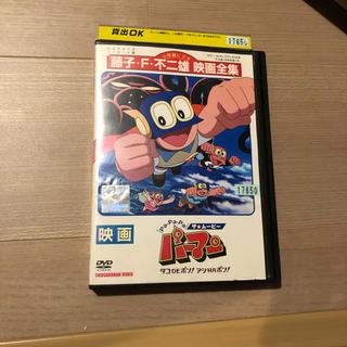 映画 PaPaPaザ☆ムービー パーマン タコDEポン!アシHAポン! DVD