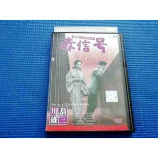 DVD 洲崎パラダイス 赤信号 新珠三千代 三橋達也  川島雄三