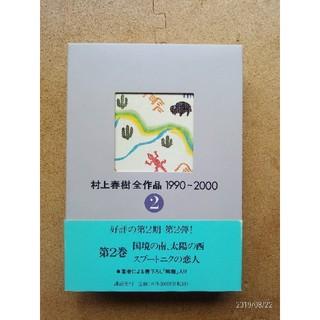 村上春樹全作品1990-2000 第2巻 国境の南、太陽の西 スプートニクの恋人