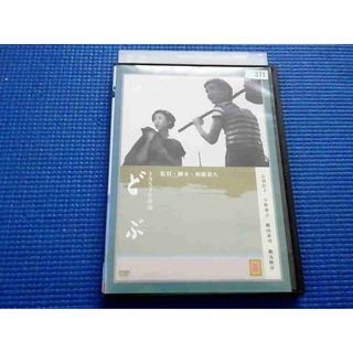 DVD どぶ 乙羽信子 宇野重吉 殿山泰司 、 山村聰 新藤兼人