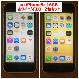 iPhone - 中古 au iPhone5c 16GB ホワイト /イエロー 2台セット