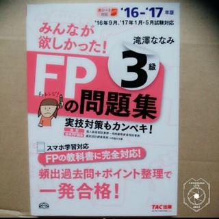 みんなが欲しかった!FPの問題集3級 '16-'17年版