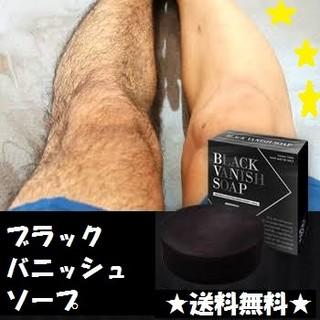ブラックバニッシュソープ 青ヒゲ 剛毛 抑毛石鹸
