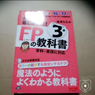 みんなが欲しかった!FPの教科書3級 '16-'17年版