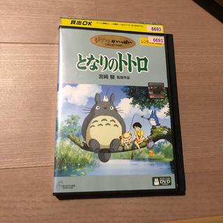 となりのトトロ DVD ジブリ アニメ 宮崎駿