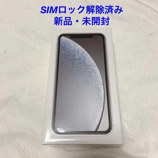 iPhone - iPhone XR 64GB ホワイト 新品・未開封【SIMフリー】