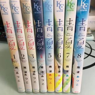 青夏 1〜8巻 セット