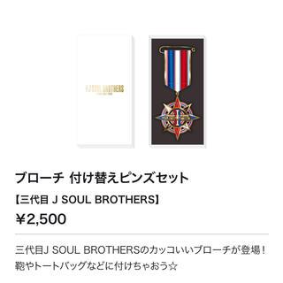 三代目 J Soul Brothers - 三代目 箱なし
