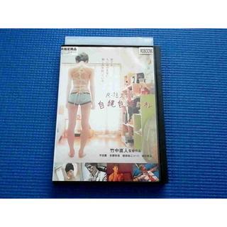 DVD R-18文学賞vol.1 自縄自縛の私 平田薫 安藤政信 竹中直人