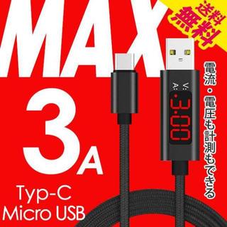 タイプC マイクロUSB スマホ 充電 ケーブル andoroid
