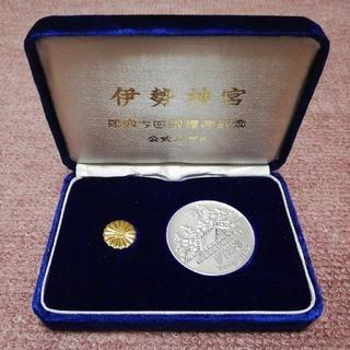 伊勢神宮 第六十回御遷宮記念 公式メダル 昭和四十八年