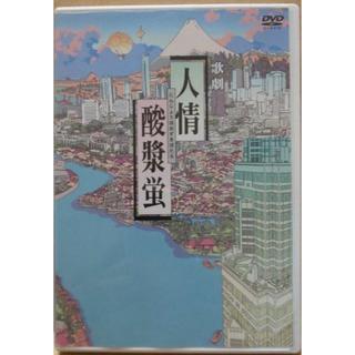 【DVD】歌劇「人情酸漿蛍」
