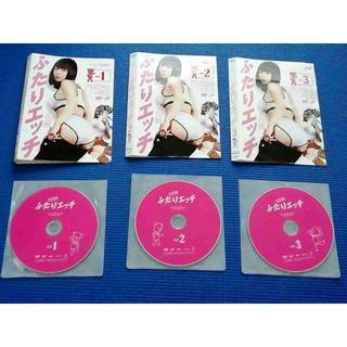 DVD ドラマ版 ふたりエッチ 全3巻 全巻セット 七海なな 克・亜樹