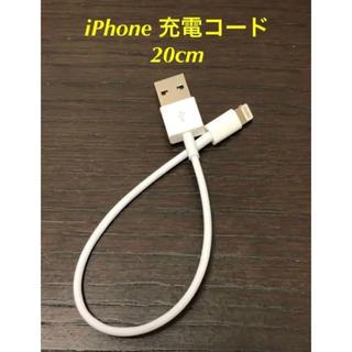 【新品】iPhone/iPad Lightning cable 0.2m