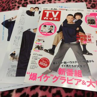 TVガイド 2019年 4/26号 伊野尾慧 松岡昌宏