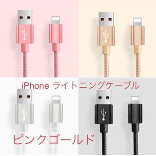 【新品未使用】iPhoneライトニングケーブル 1m ピンクゴールド