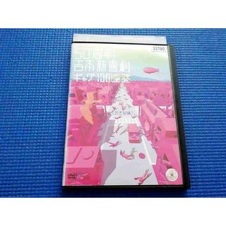DVD 80周年!吉本新喜劇 ギャグ100連発 21世紀編