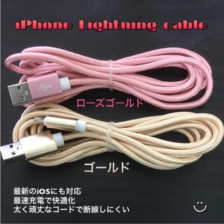 iPhone ライトニングケーブル 2m✖︎2本