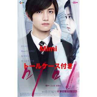 韓国ドラマ Mimi Blu-ray版 全4話