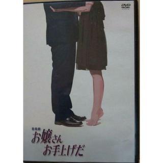 【DVD】音楽劇「お嬢さんお手上げだ」