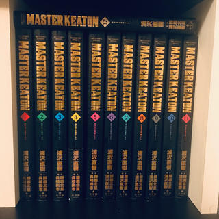 Master Keaton 完全版 全巻セット