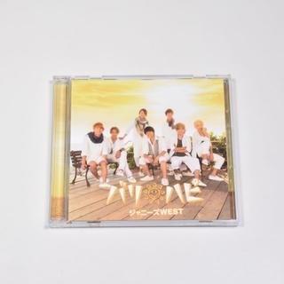 美品◆ジャニーズwest◆バリハピ◆初回盤B◆CD+DVD