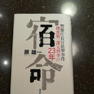 「宿命 警察庁長官狙撃事件捜査第一課元刑事の23年」 原雄一