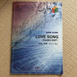 ☆【値下げ】LUNA SEA/LOVE SONG バンドスコア