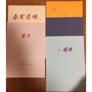 遙かなる時空の中で 3   同人誌 小説  5冊セット