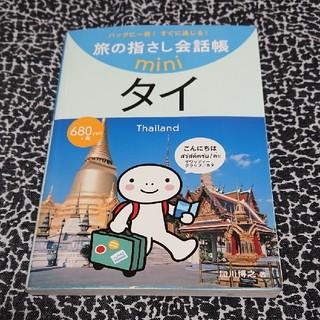 旅の指さし会話帳 mini タイ