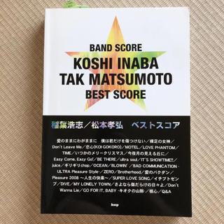 ☆【値下げ】稲葉浩志・松本孝弘/ベストスコア