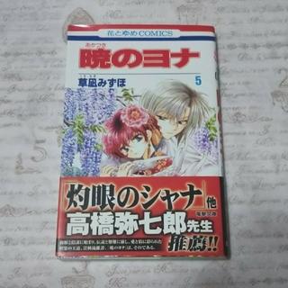 【0934】暁のヨナ 5巻  草凪みずほ