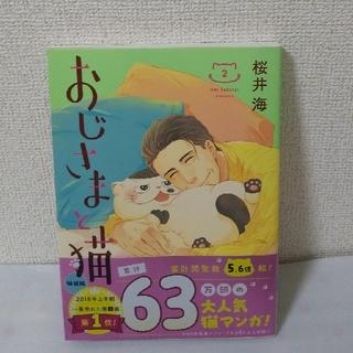【美品】おじさまと猫 2(特装版)with ふくまる