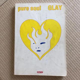 ☆【値下げ】GLAY/pure soul バンドスコア