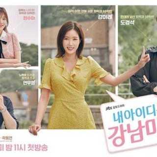 韓国ドラマ 私のIDは江南美人 Blu-ray版 全16話