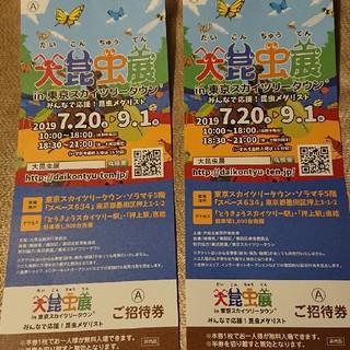 大昆虫展inスカイツリータウン2019年9/1迄招待券2枚