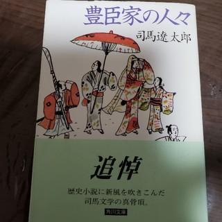 豊臣家の人々(文学/小説)