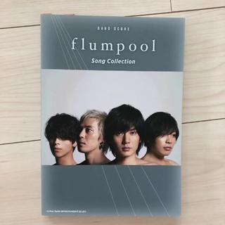 ☆【値下げ】flumpool/song collection バンドスコア