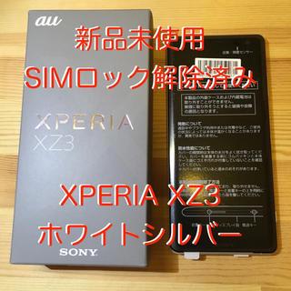 Xperia - 新品未使用 au SOV39 Xperia Xz3 ホワイトシルバー